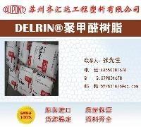 Delrin 100AF产品图片