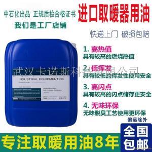 取暖器使用燃料油煤油 产品图片