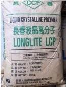 LCP 原料台湾长春 LCP-300N5TL