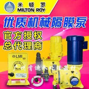 原裝現貨 PVDF泵頭計量泵 美國LMI米頓羅加藥泵 P046-358TI