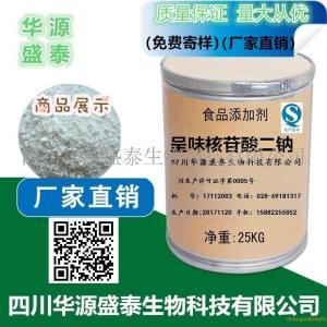华源盛泰呈味核苷酸二钠现货包邮