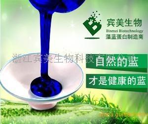 宾美天然植物提取物藻蓝蛋白