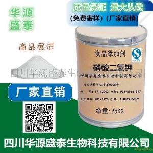 磷酸二氢钾 食品级磷酸二氢钾价格生产厂家