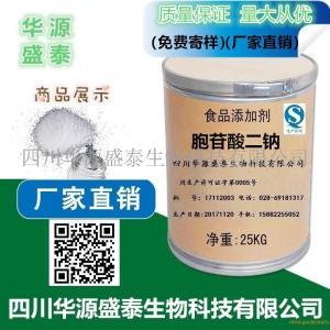 华源盛泰胞苷酸二钠现货包邮