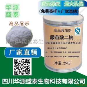 华源盛泰食品级尿苷酸二钠现货包邮