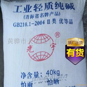青海光宇纯碱轻质纯碱99.2碳酸钠 河北代理