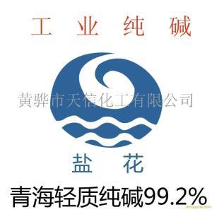青海盐花牌纯碱 99.2纯碱批发
