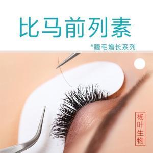 比马前列素原料药生产厂家 价格作用 广州正品有售 产品图片