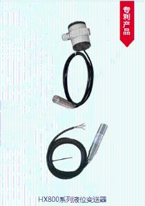 重慶弘興HX800投入式液位變送器/多參量變送器廠家直銷