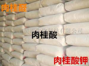 食品级 工业级 肉桂酸 生产厂家