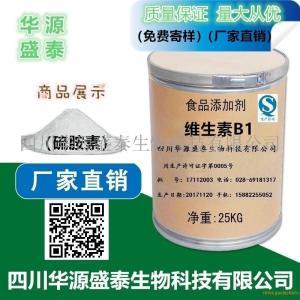 饲料级维生素B1生产