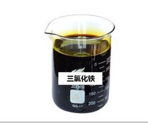 江苏 三 氯 化 铁 38%水处理