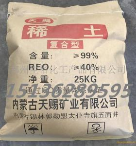 稀土 硝酸稀土 农用稀土 柠檬酸稀土 氯化稀土 货到付款
