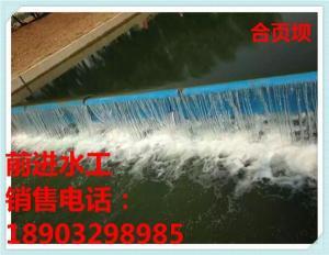 合页坝挡水图 (2)