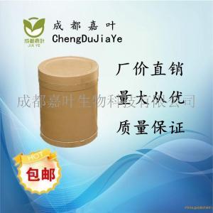 棉隆原药 产品图片