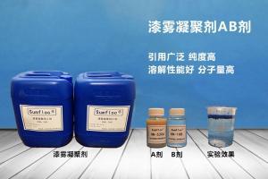 水性漆处理用漆雾凝聚剂AB剂