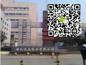 埃索美拉唑镁(三水合物)161973-10-0  远成常州  厂家特价