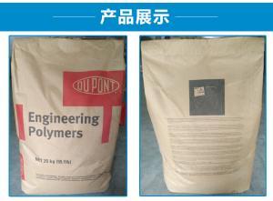 高流动 耐磨PA66美国杜邦101L尼龙纯树脂塑胶原料