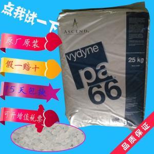 纯树脂 首诺 21SPC  PA66 耐化学 耐汽油 韧性好