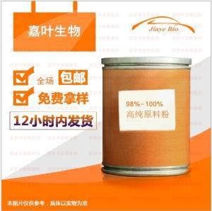 匹可硫酸钠 原料药 99% 匹克硫酸钠10040-45-6厂家现货