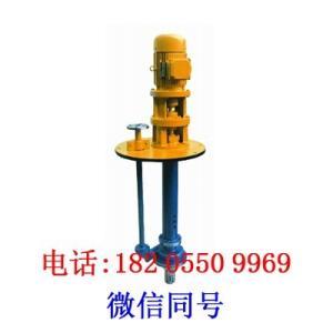 FY型耐腐蝕液下泵、不銹鋼立式液下泵、耐腐蝕性好
