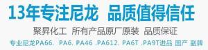 PA9T 质量保证日本可乐丽 G1300H-F20 BK 产品图片
