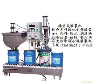5升树脂自动灌装机4升方听自动灌装线