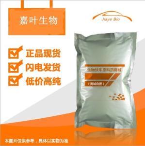 啶虫脒 97% 生产厂家 160430-64-8Acetamiprid