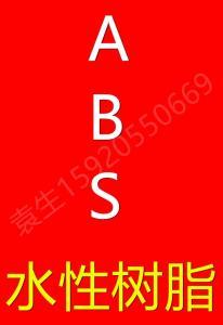 WS-563 水性ABS树脂产品图片