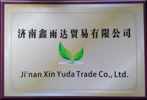 济南鑫雨达贸易有限公司公司logo