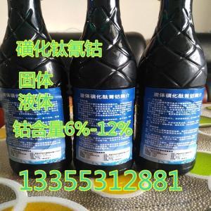 磺化钛氰钴  柴油催化剂