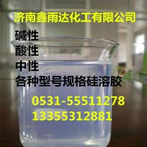 酸性硅溶胶  硅粉酸性硅溶胶