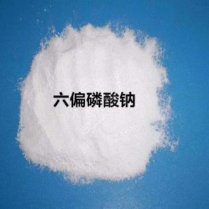 六偏磷酸钠在食品中的比例和作用