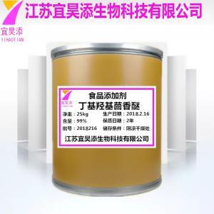 BHA作食品抗氧剂能阻碍油脂食品  丁基羟基茴香醚 现货 供应bha