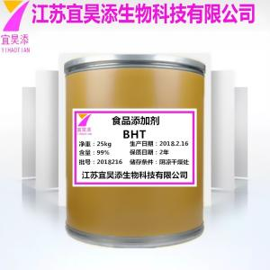 BHT用于油墨、粘合剂、皮革、铸造、印染、涂料 直销石油抗氧剂