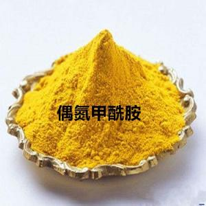 面粉改良剂偶氮甲酰胺