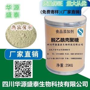 四川食品级脱乙酰壳聚糖价格