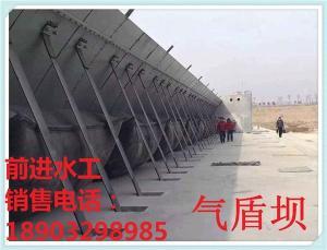 气盾坝 (2)
