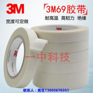 3M白色高温胶布 3M玻璃布胶带 型号3M 69