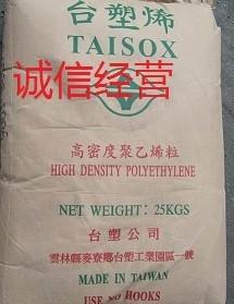 做鼻梁条原料HDPE 台湾台塑 9001