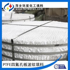 250Y四氟规整填料硝酸铀酰分离器使用四氟孔板波纹填料 产品图片