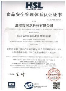 ISO22000认证证书