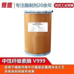 中性纤维素酶V999 固体纺织工业用酶  产品图片