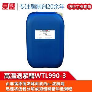高温退浆酶WTL990-3 液体纺织工业用酶  产品图片