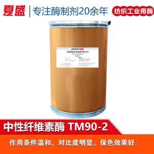 中性纤维素酶TM90-2 固体纺织工业用酶 生物酶制剂厂家直销 产品图片