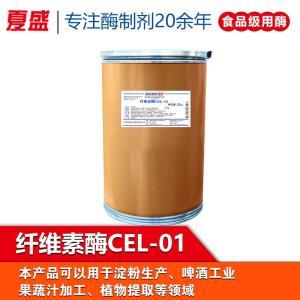 纤维素酶产品图片