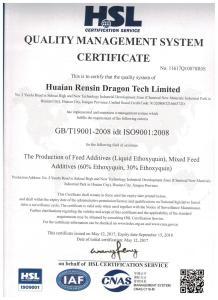ISO9001认证证书英文