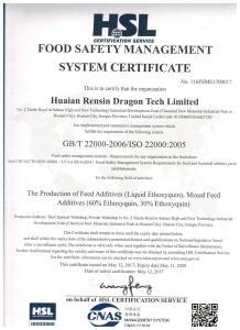 ISO22000认证证书英文