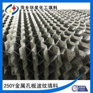 不锈钢波纹规整填料型号350y金属孔板波纹填料高效规整填料