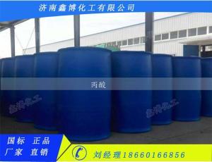 淄博丙酸 生产厂家